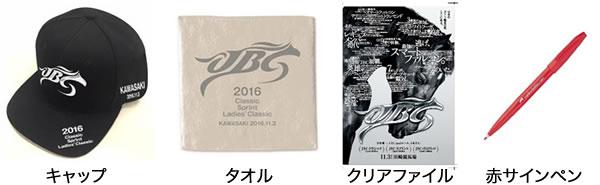11月3日(祝木)JBC場外発売当日 来場者プレゼント